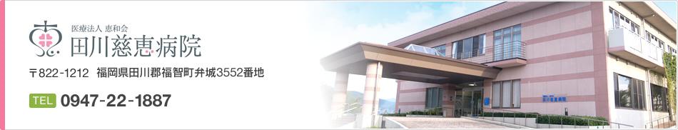 医療法人社団 恵和会 田川慈恵病院|〒822-1212 福岡県田川郡福智町弁城3552番地 TEL:0947-22-1887