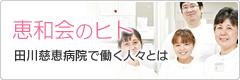 恵和会のヒト|田川慈恵病院で働く人々とは
