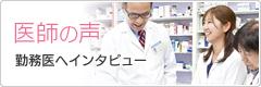 医師の声|勤務医へインタビュー